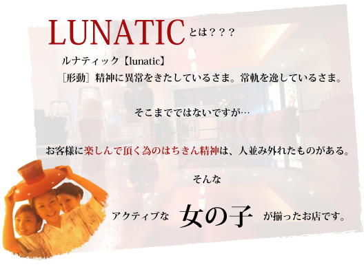 LUNATIC ACTIVE~アクティブ~
